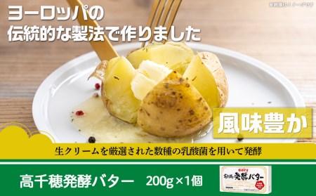 高千穂バター・霧島山麓牛乳セット_MJ-2308