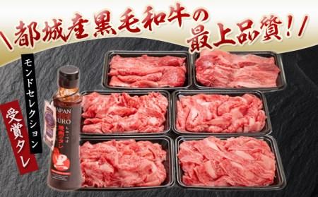 黒毛和牛切り落としと牛すじ1.5kgセット(黒たれ付)_MJ-3109