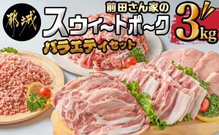 「前田さん家のスウィートポーク」バラエティ3kgセット_MJ-8904