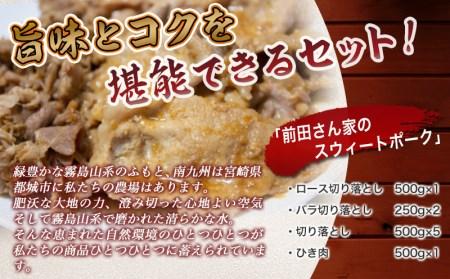 「前田さん家のスウィートポーク」肉肉肉4kgセット_MJ-8913