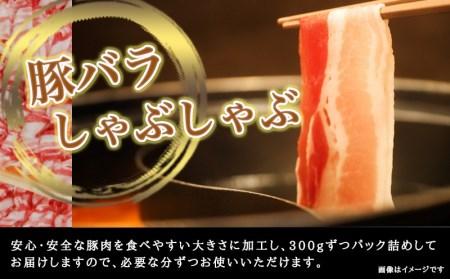 「都城美鮮豚」バラしゃぶ3kg_MK-5403