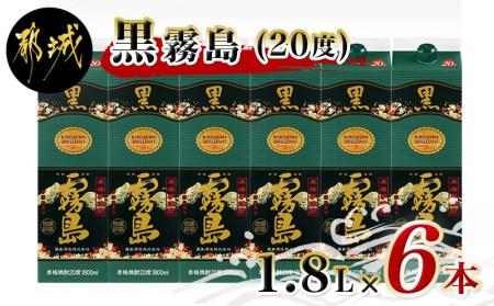 黒霧島パック(20度)1.8L×6本_MA-3803