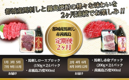 T20(2)-0101_都城産馬刺し・赤茜霧島の定期便(2ヶ月)