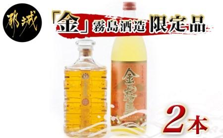 「金」霧島酒造限定品セット_MB-0107