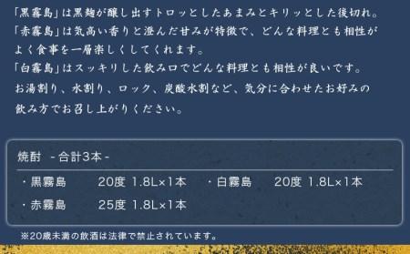 霧島酒造「赤・黒・白」1.8L 3本セット_MJ-1906