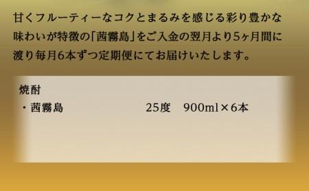 茜霧島(25度)900ml×6本定期便(5ヶ月)_TAC5-3801