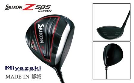 スリクソン Z585 ドライバー ゴルフクラブ