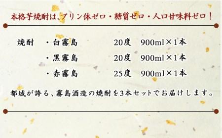 呑花臥酒!霧島900ml×3本セット_MO-2002