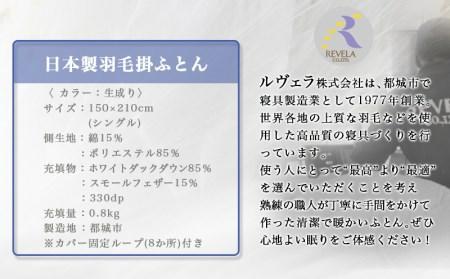 羽毛合掛ふとん ホワイトダック85%【S】_AD-E101