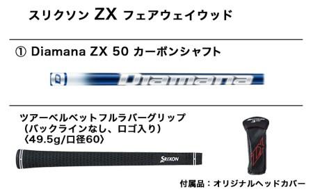 スリクソン ZX フェアウェイウッド_DK-C701