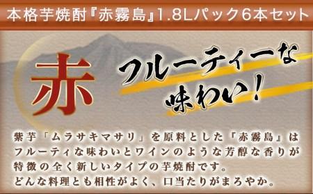 赤霧島パック(25度)1.8L×6本_AF-3801