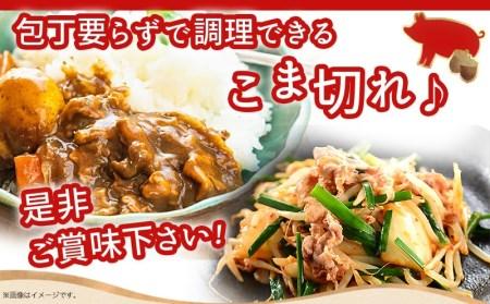 「どんぐりの恵み豚」こま切れ5.1kg_MJ-1109