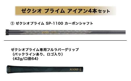 ゼクシオ プライム アイアン4本セット_DH-C717