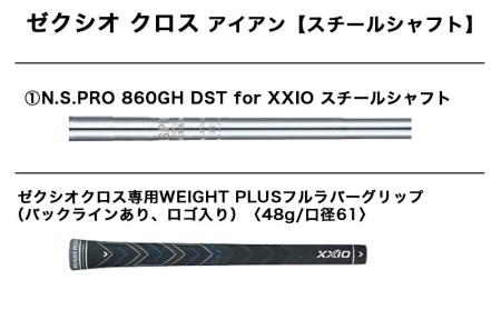 ゼクシオ クロス アイアン 5本セット スチールシャフト_DH-C718