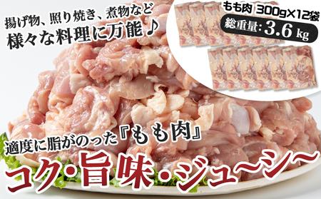 国産若鶏もも肉3.6kgセット 小分けパック!カット済み!_MJ-3313