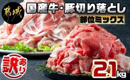 【訳あり】国産牛・豚切り落とし 部位ミックス2.1kg_AA-2505