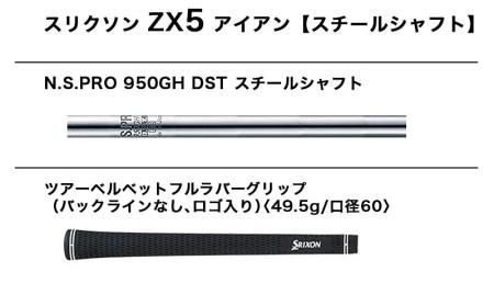 スリクソン ZX5 アイアン 6本セット 【 N.S.PRO 950GH DST スチールシャフト/S 】_DH-C720-NSDS