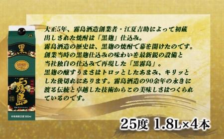 【霧島酒造】黒霧島パック(25度)1.8L×4本 ≪みやこんじょ特急便≫_AC-0708