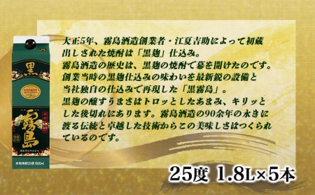【霧島酒造】黒霧島パック(25度)1.8L×5本 ≪みやこんじょ特急便≫_AD-0708
