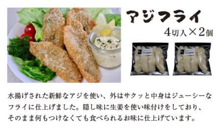 A315 あじ屋 海の幸 丸ごと食べられる新鮮魚フライセット