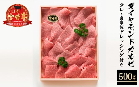 N10 宮崎牛ダイヤモンドカルビ