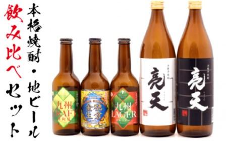 A501 本格焼酎・地ビール 飲み比べセット①
