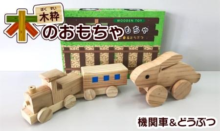 A123 木粋(ぼくすい) 木のおもちゃ