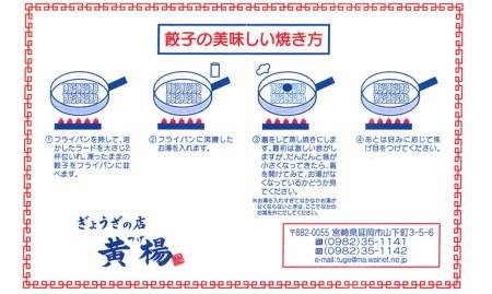 A358 「ぎょうざの店 黄楊」の手作り餃子 60個