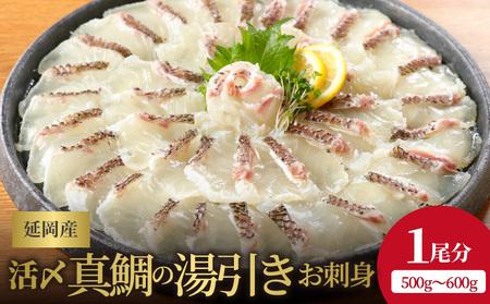 A5 鮮度抜群!延岡産活〆真鯛の湯引きお刺身