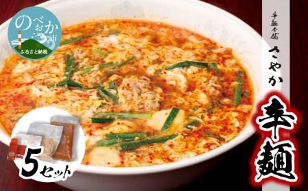 冷凍辛麺Aセット