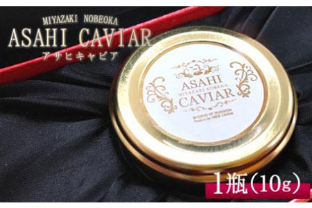 A48 ASAHI CAVIAR 1瓶(10g)
