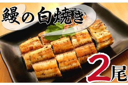 A404 北川鰻の白焼き(2匹)