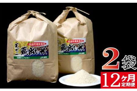 G008 天下一「蔵出し米」4.5kg×2袋(12ヶ月定期便)