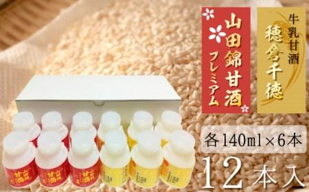 D7 牛乳甘酒・山田錦甘酒セット