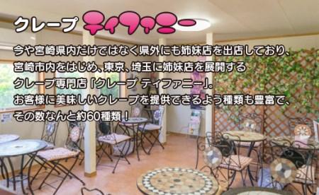 A111 延岡名店「ティファニー」人気クレープ4種セット