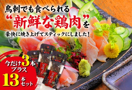 A21-191 宮崎スティック 鶏の炭火焼