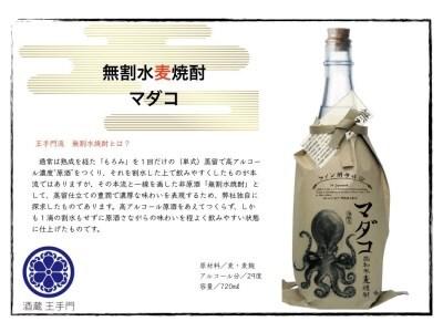 B53-191 酒蔵王手門 マダコ海賊魚720ml