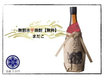 B54-191 酒蔵王手門 まだこ海賊魚720ml