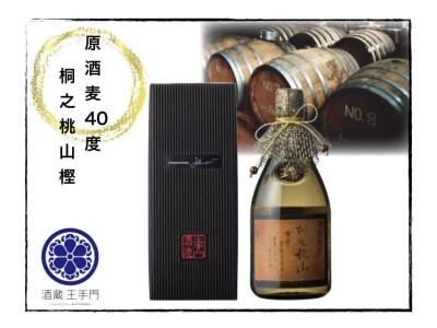 BD34-191 酒蔵王手門焼酎 原酒 桐之桃山(樫たる貯蔵)