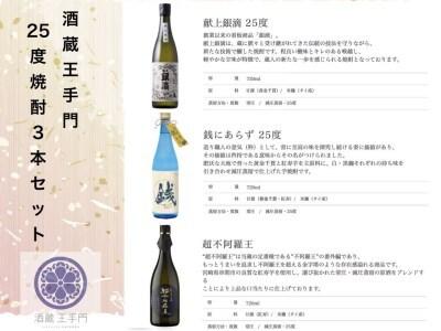 D15-191 酒蔵王手門 25度焼酎3本セット