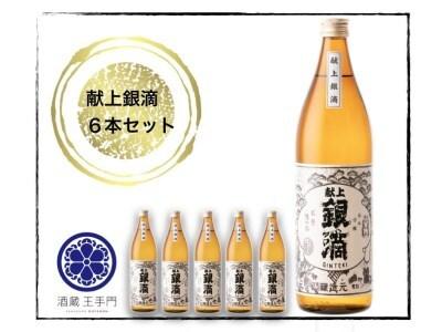 D16-191 酒蔵王手門 献上銀滴900ml(瓶)×6本セット
