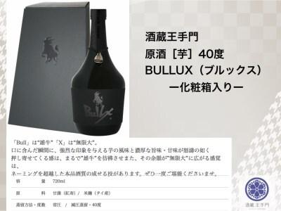 E17-191 酒蔵王手門 BULLX(ブルックス)原酒