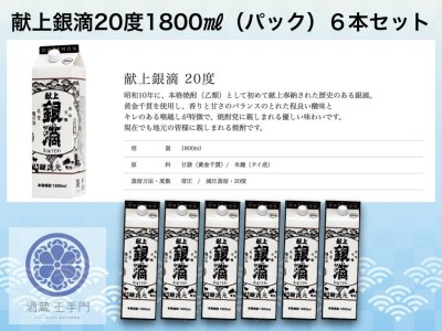 G34-191 酒蔵王手門 献上銀滴1800ml(パック)×6本セット