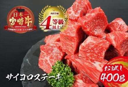 E18-191 安楽畜産特選宮崎牛サイコロステーキ400g