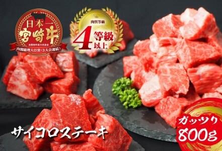 H17-191 安楽畜産特選宮崎牛サイコロステーキ800g