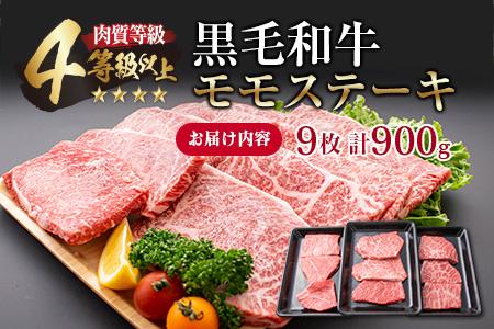 D23-192 宮崎県産黒毛和牛4等級以上モモステーキ9枚(計900g)&粗挽きウインナー180gセット<合計1kg以上>