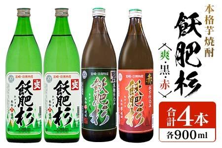 B64-191 ≪本格芋焼酎≫飫肥杉(白・黒・赤)900ml×4本セット【井上酒造】