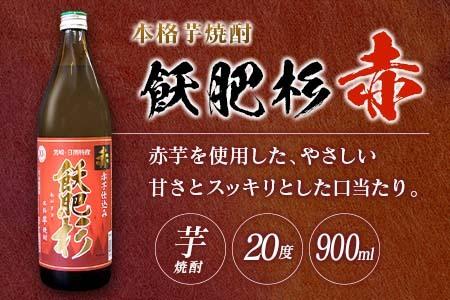 B64-191 井上酒造「飫肥杉」900ml×4本セット