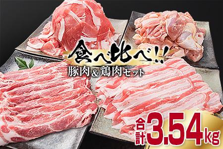 BB15-191 豚肉(3種)&鶏肉(1種)セット(合計3.54kg)