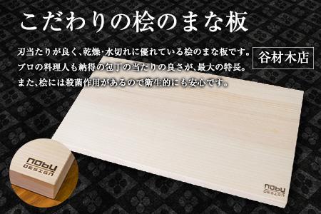 FB1-191 特製はがね入り包丁と桧のまな板セット